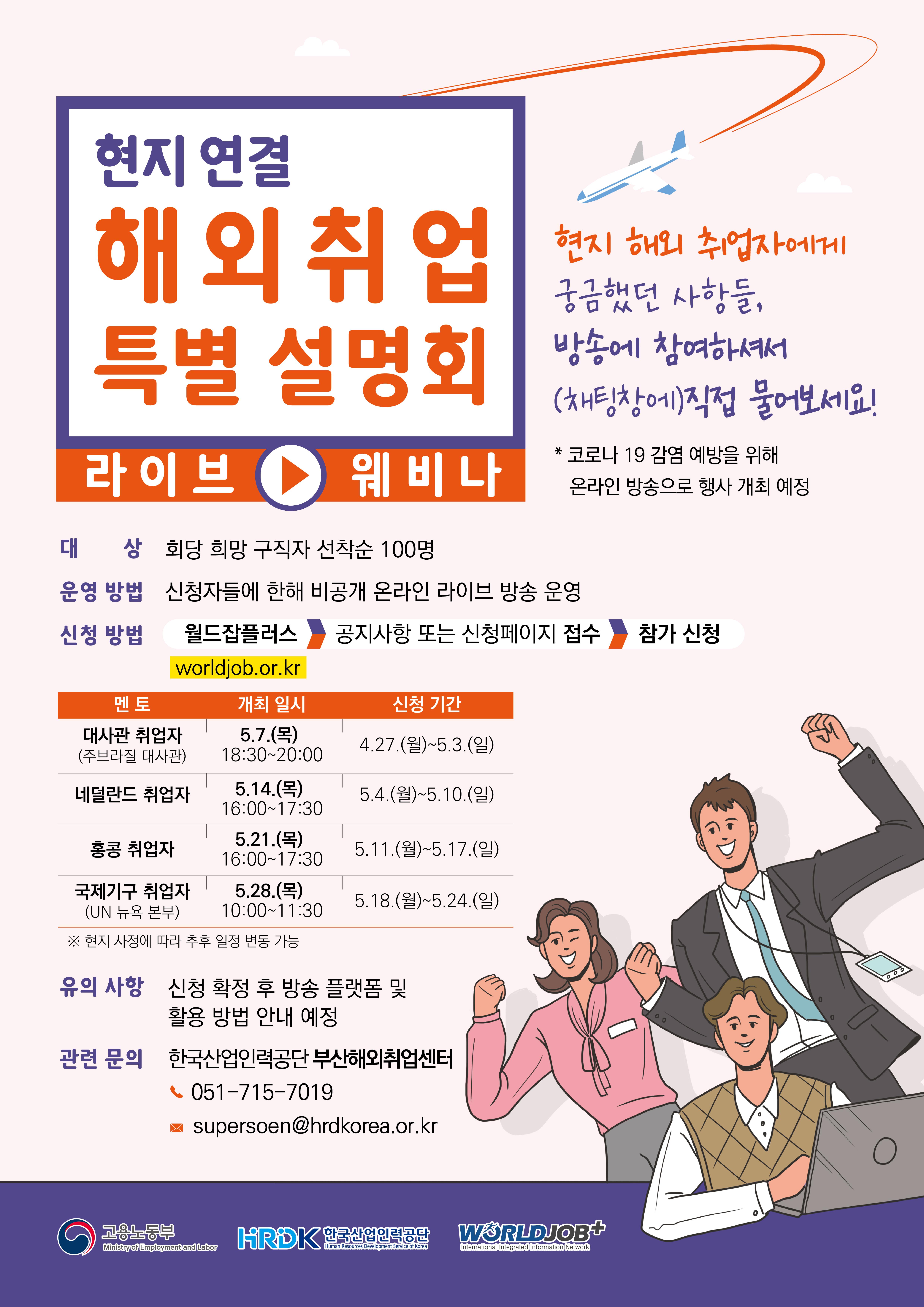[포스터]해외취업 멘토링 라이브 웨비나.jpg