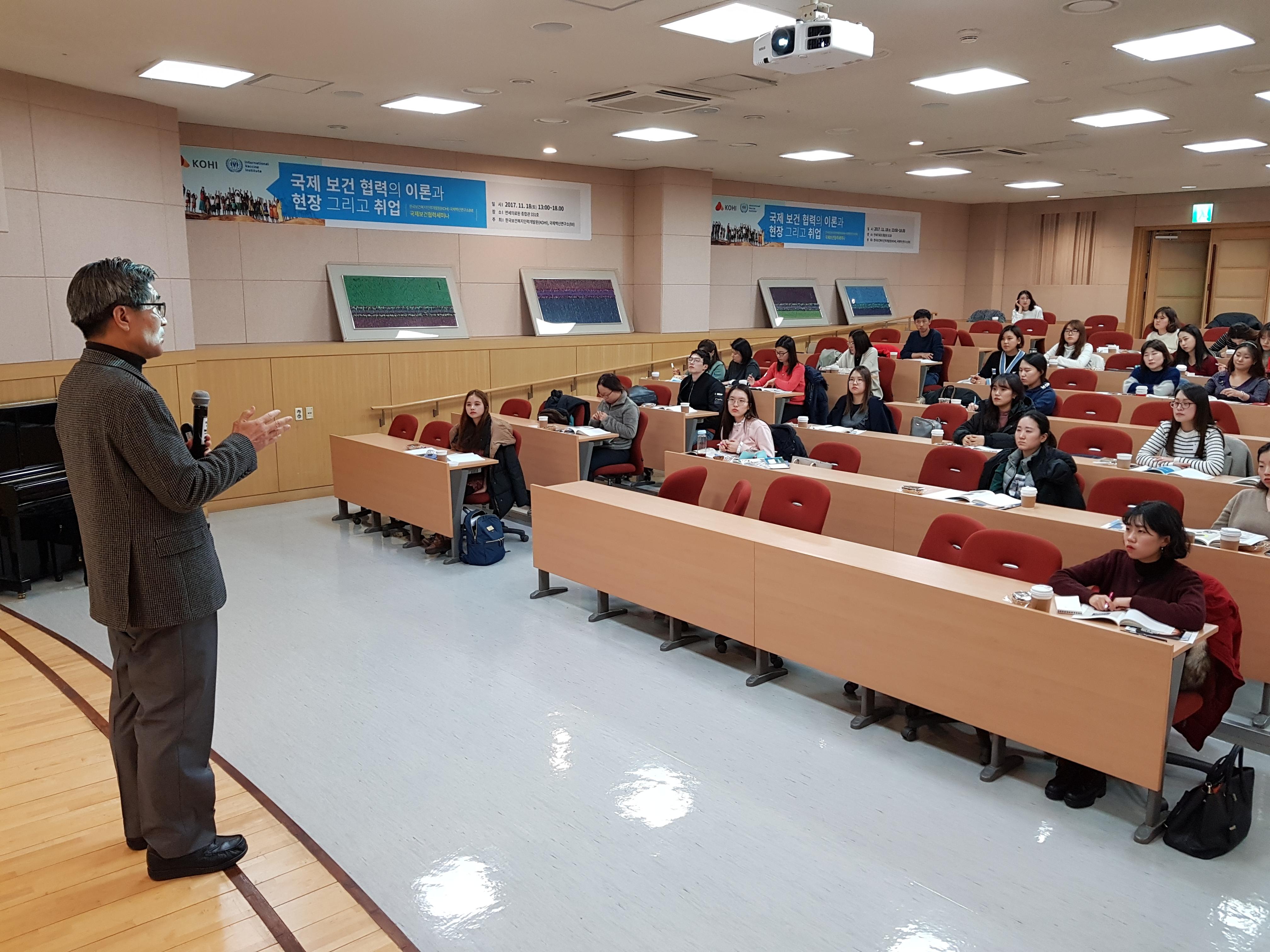 연세대 IVI 국제기구 특강 사진4.jpg
