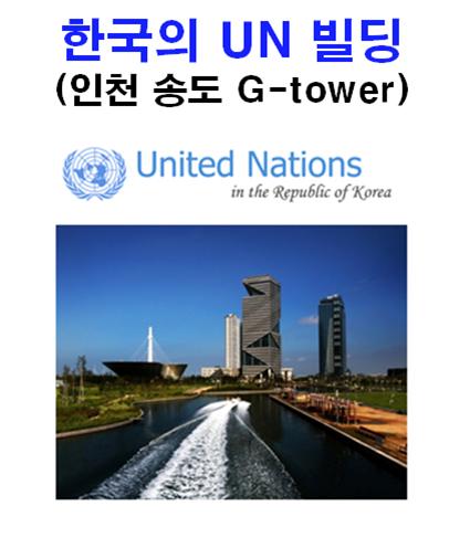 인천 송도 국제기구 특강 사진 1.png